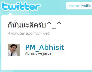 pm_abhisit