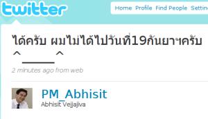 pm_abhisit2