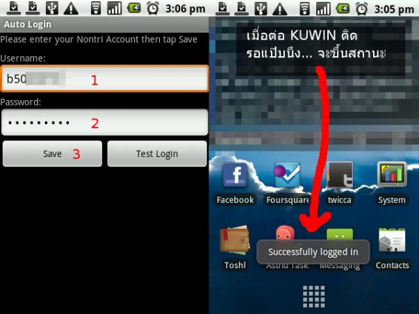 Screenshot ของ Nontri AutoLogin
